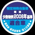 オフロード法認定マーク 2006少数特例