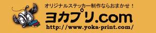 オリジナルステッカー制作 ヨカプリ