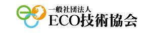 一般社団法人ECO技術協会