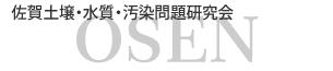 佐賀土壌・水質・汚染問題研究会