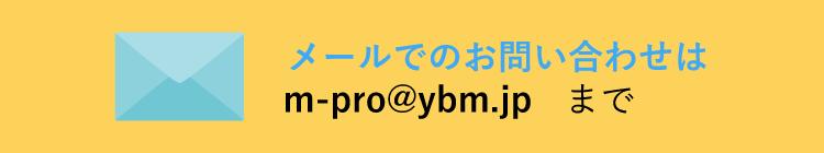 メールでのお問い合わせはm-pro@ybm.jpまで