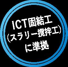 ICT固結工(スラリー撹拌工)に準拠